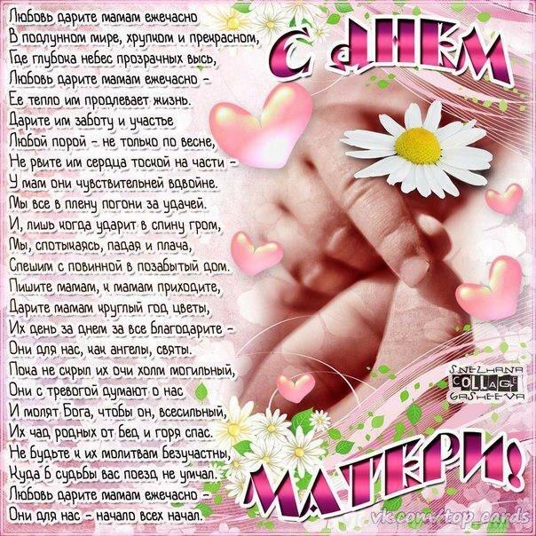 Красивые открытки с днем матери свою мама, надписью люблю