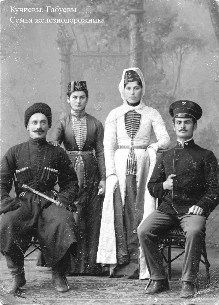 Семья железнодорожника