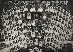 1939 г. Никопольская школа медсестёр