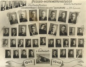 1949 г. Куйбышевский Государственный Педагогический институт им. Куйбышева