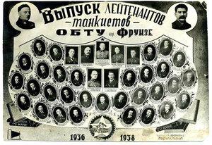 1938 г. ОБТУ им. Фрунзе