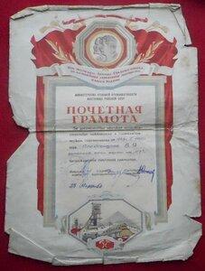1950 Почетная грамота