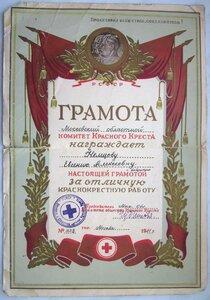 1951 Грамота Красный крест