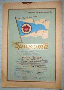 1951 Общество КРАСНАЯ ЗВЕЗДА. Даубихинский леспромхоз.