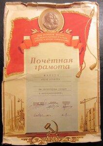 1953 Почетная грамота. Министерство жилищно-гражданского строительства УССР.