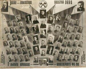 1934 г. Военно-инженерная академия РККА. 1 выпуск комндно-инженерного фа-та.