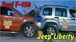 Краш тест Ford F-150 2008 vs Jeep Liberty 2004
