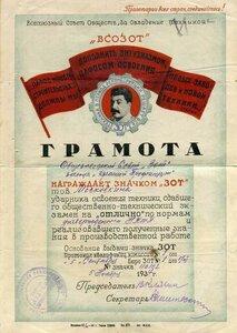 1934 К значку ЗОТ