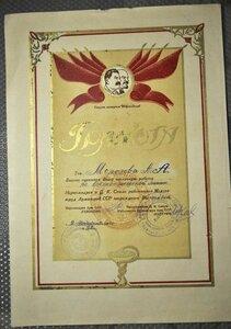 1946 Грамота артистке театра им. Станиславского - Наркомминздрав