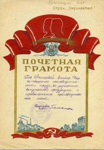 1944 За улучшение выпускаемой продукции