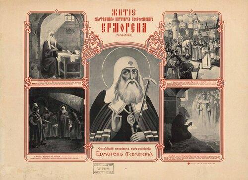 Житие Святейшего Патриарха Всеросийского Гермогена
