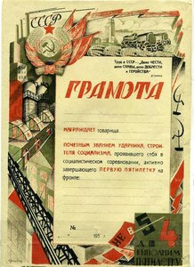 1930 Грамота Незаполненная ударника