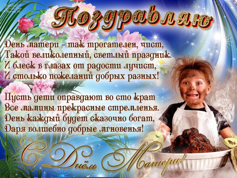 День матери в беларуси открытки поздравления, картинки человек открытки