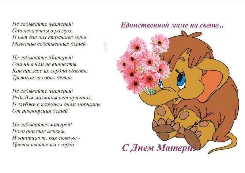 Поздравление маме маленькое в открытку
