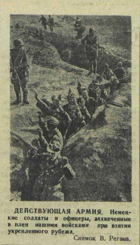 «Красная звезда», 22 июля 1942 года, пленные немцы, немецкие военнопленные, немцы в плену, немцы в советском плену, немецкий солдат