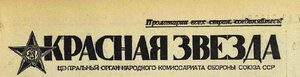 «Красная звезда», 20 августа 1941 года, смерть немецким оккупантам