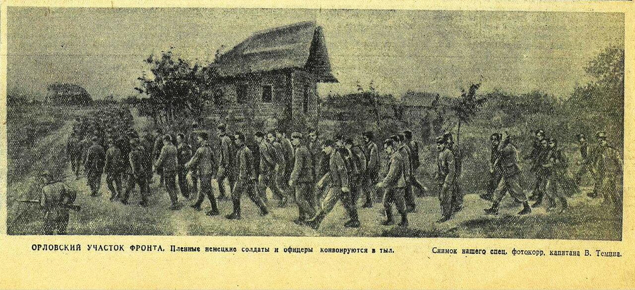 «Красная звезда», 21 июля 1943 года, немецкие военнопленные, немцы в плену, немцы в советском плену, немецкий солдат