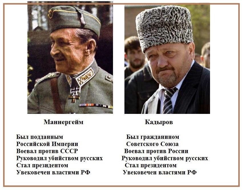Маннергейм и Кадыров
