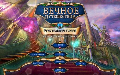 Вечное путешествие 5: Кристальная сфера. Коллекционное издание | Amaranthine Voyage 5: The Orb of Purity CE (Rus)