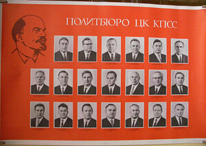 1966. Политбюро ЦК КПСС