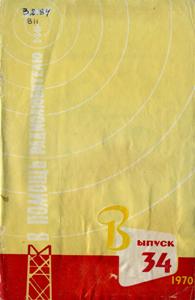 Журнал: В помощь радиолюбителю - Страница 2 0_1471d9_aeb687da_M