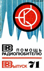 Журнал: В помощь радиолюбителю - Страница 3 0_147349_90be7465_orig