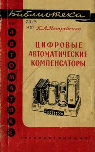Серия: Библиотека по автоматике - Страница 2 0_14928c_1525c7f5_orig