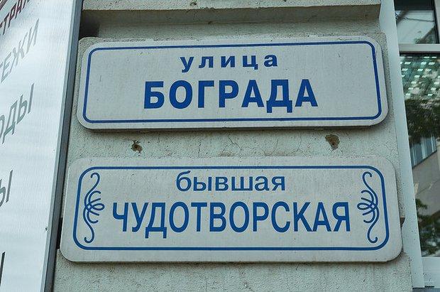 20160602-Превращение Бограда в Чудотворскую- за и против-pic3