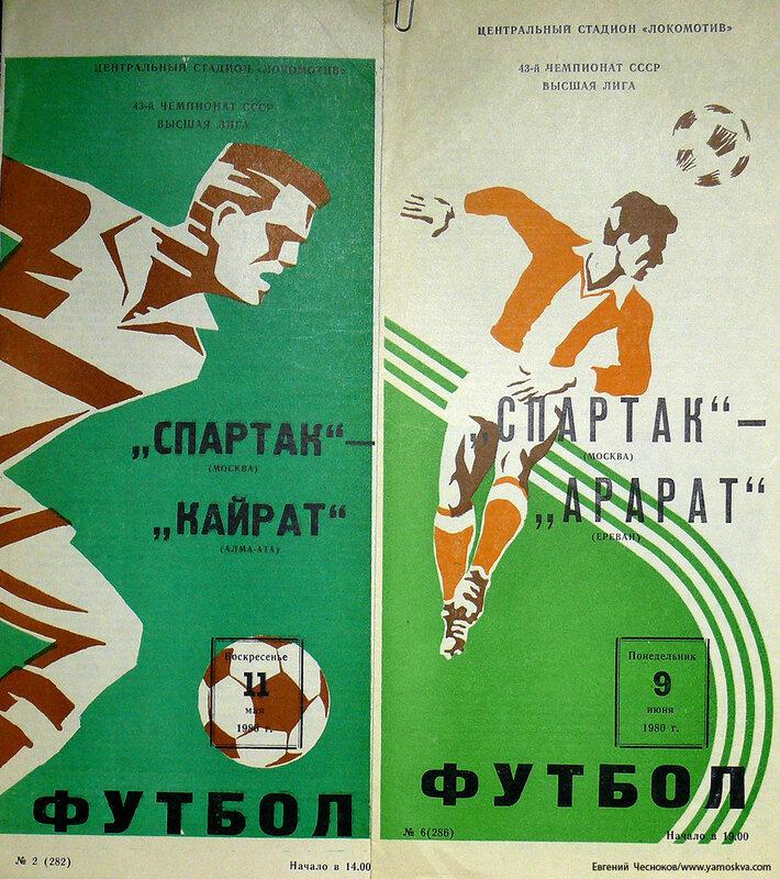 61. Стадион Локомотив. программы 1980...jpg