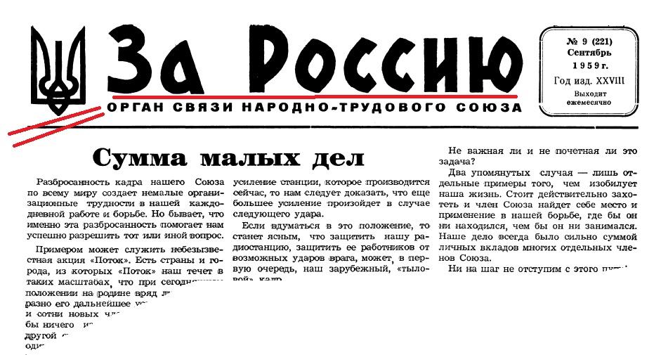 НТС - Народно-трудовой союз российских солидаристов-2.jpg