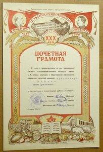 1948 Почётная грамота Профессору Омского сельхоз института