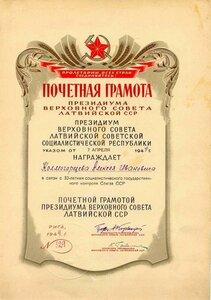 1949 Латвийская ССР
