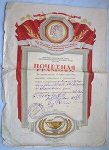 1949 Проф.союз Работников медико санитарного центра