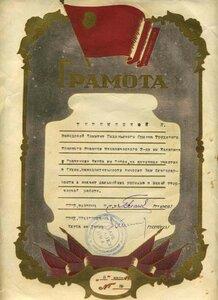 1950 За активное участие в художественной самодеятельности