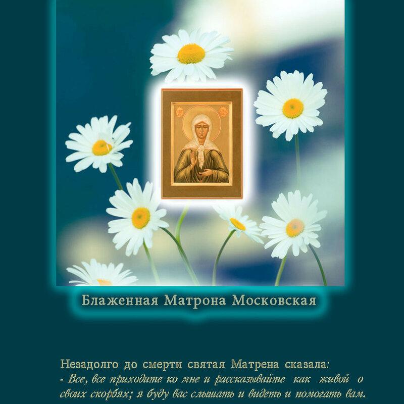 Открытки с матроной московской, напечатать