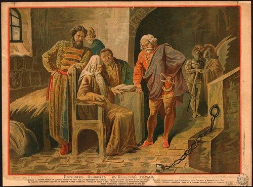 Патриарх Филарет в польской тюрьме