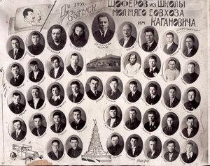 1937 г. Школа шофёров Мол. Мясо совхоза им. Кагановича