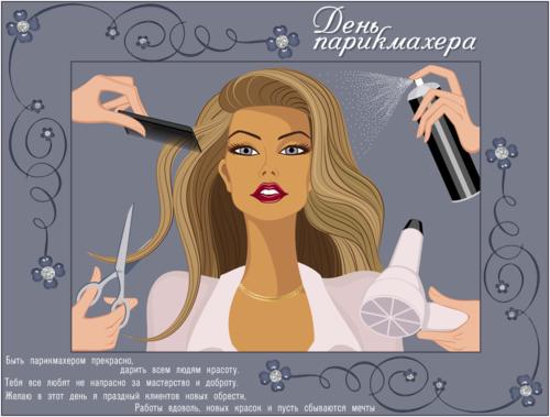 Прелестное поздравление с Днём парикмахера онлайн. Бесплатные красивые открытки 2021