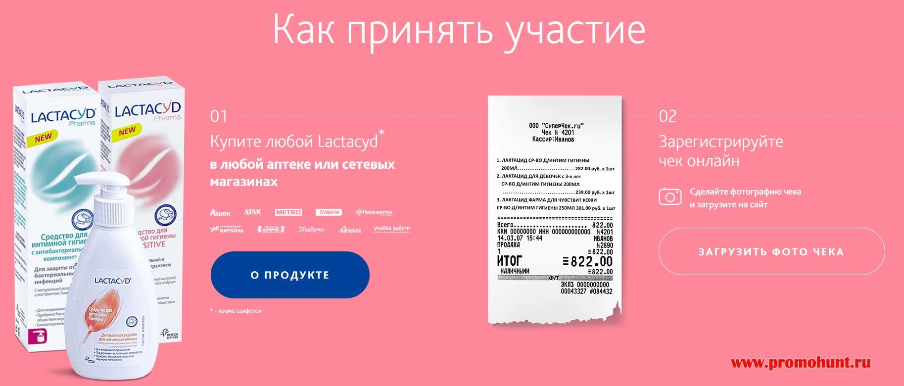Акция Лактацид 2018 на lactacydpromo.ru