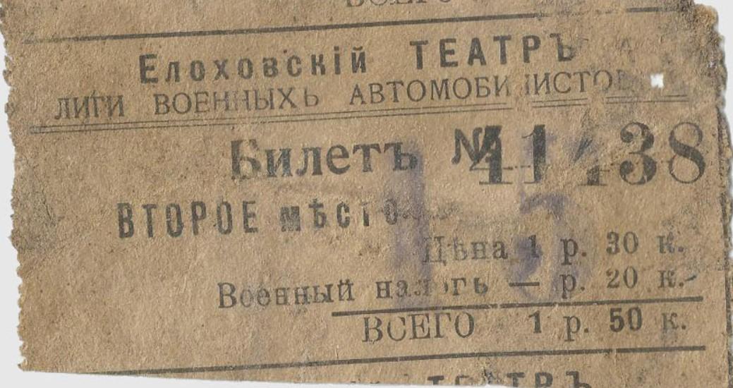 Елоховский театр Лиги Военных Автомобилистов