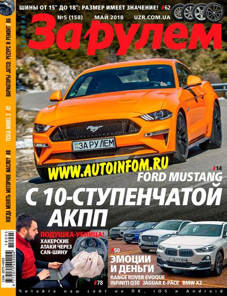 Журнал За рулем №5 (май 2018) Украина