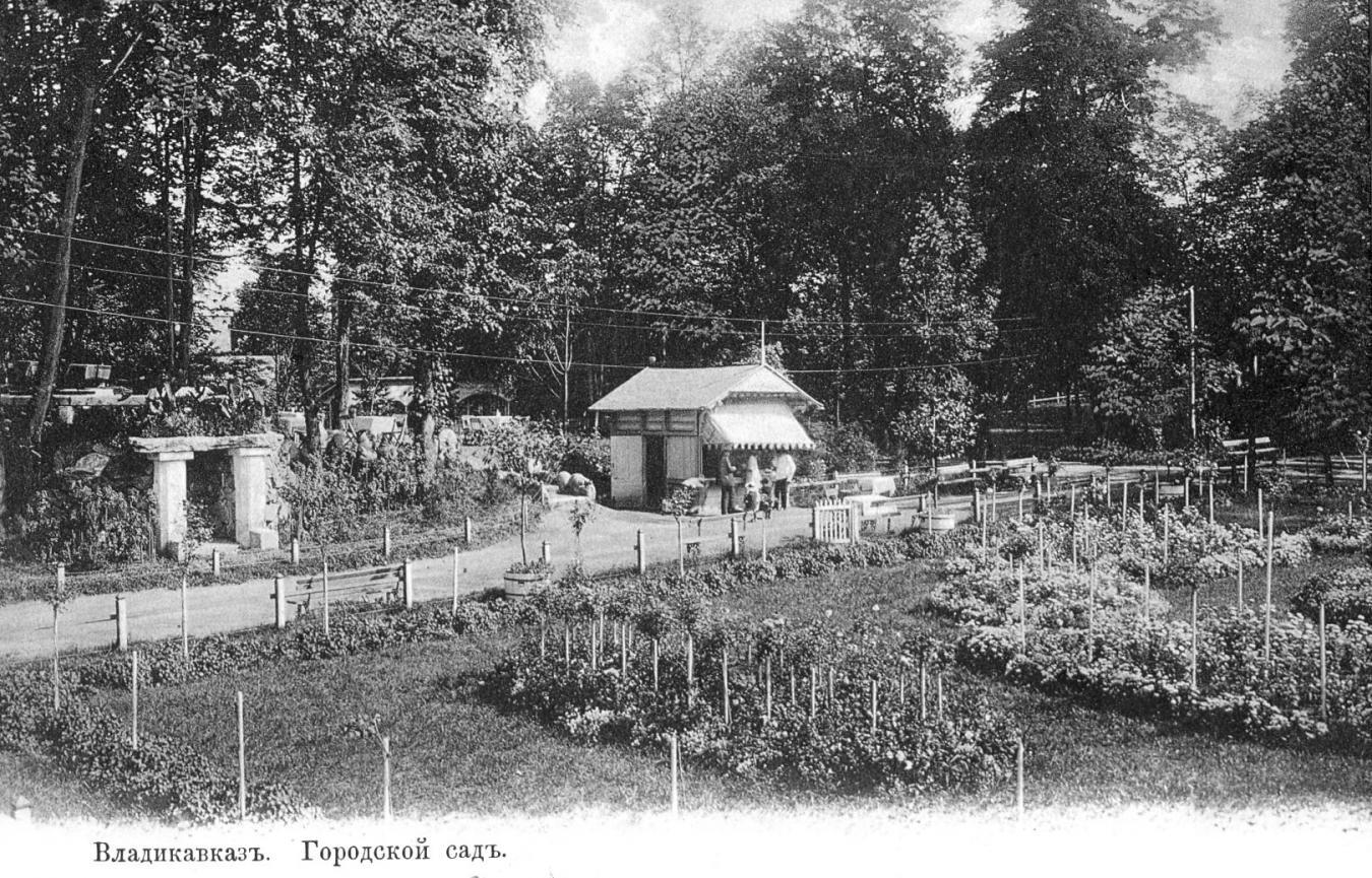 Городской сад