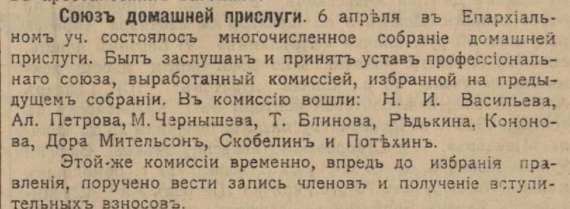 13. Союз домашней прислуги № 20 - копия.jpg