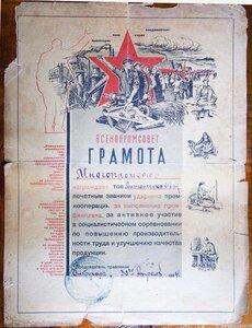 1934 ВСЕКОПРОМСОВЕТ Ударник Промкооперации