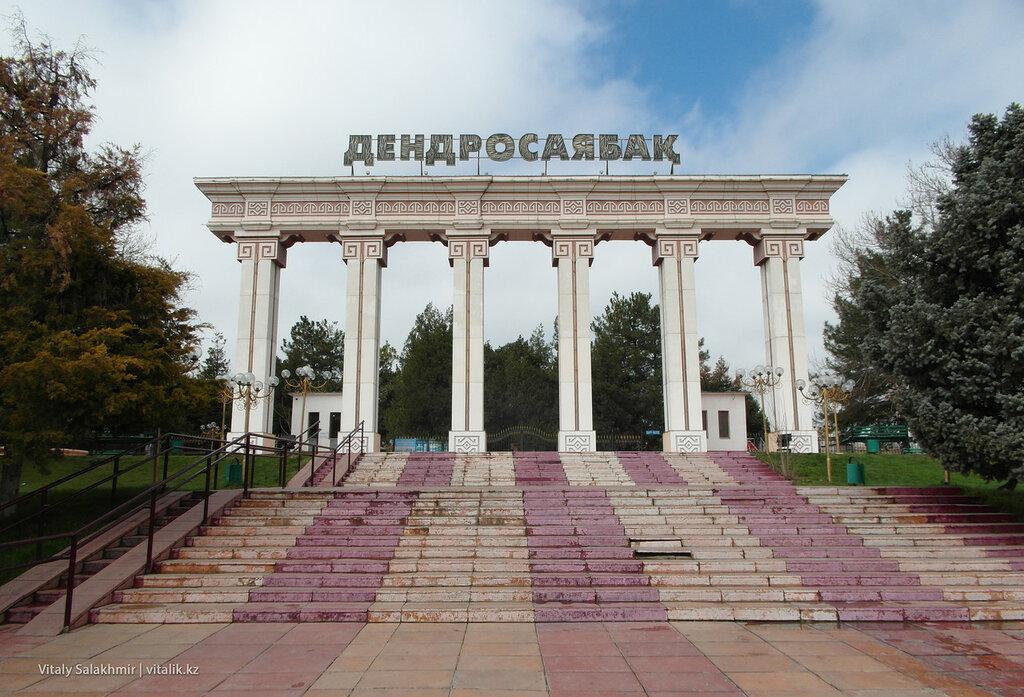 Вход в дендропарк Шымкента 2018