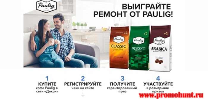 Акция Paulig в Дикси 2018 на pauligpromo.ru