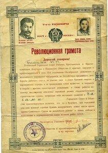 1932 Революционная грамота