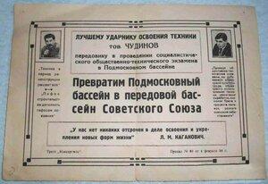 1934 Ударник освоения техники МОСКВУГОЛЬ