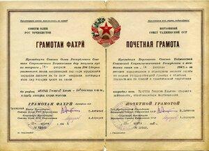 1945 Почетная грамота за образцовое несение службы по охране границы