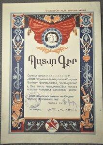 1947 Грамота артистке театра им. Станиславского - от Совета Министров Армянской ССР